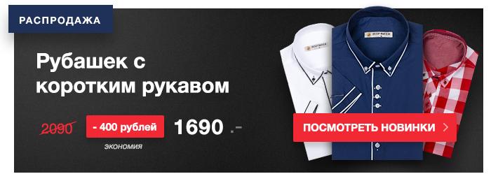 интернет-магазин мужская деловая одежда в контакте