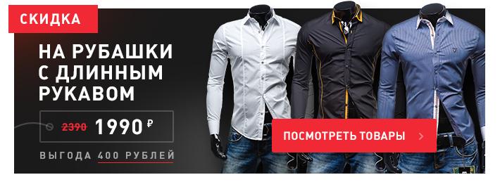 c7b518a7ca0 Интернет-магазин мужской одежды DRESSERO